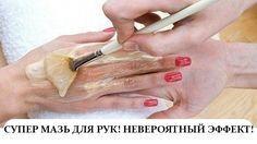 """Мазь """"Ухоженные ручки"""" - убирает морщины, пигментные пятна и трещины на руках.Сначала растворяем в 1 л теплой воды 2 ст.л. соли и держим в этом растворе руки 10 минут.Затем, не смывая его, промакиваем…"""
