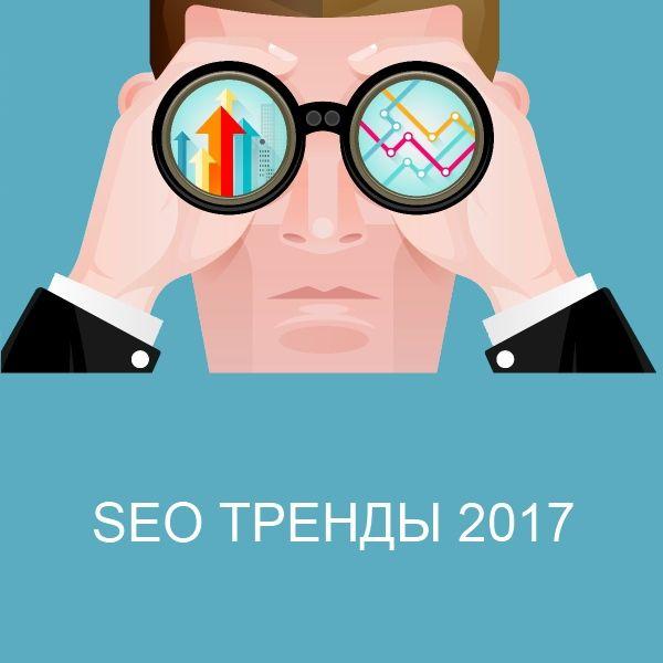 75 трендов роста сайта в 2017 году #тренды #seo #продвижение #сайт #ростсайта #разработкасайта