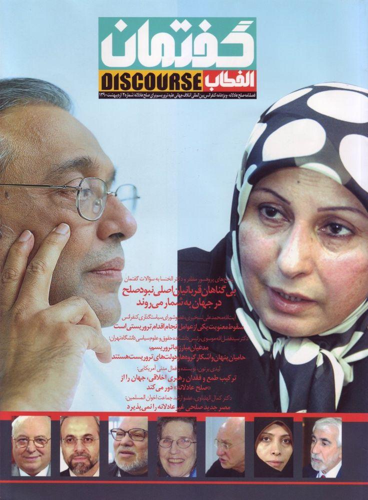 Discourse hátlap Irán
