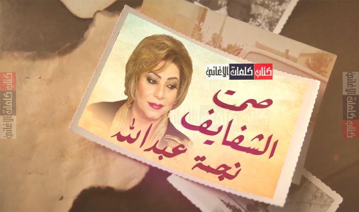 كلمات اغنية الى متى صمت الشفايف نجمة عبد الله Book Cover Books Cover