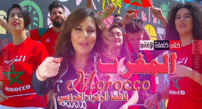 كلمات اغنية المغرب موروكو Morocco فاطمة الزهراء العروسي
