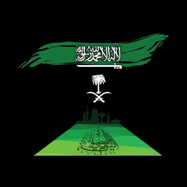 المملكة العربية السعودية باليوم الوطني في 23 سبتمبر استقلال سعيد ال سعودي اليوم الوطني Png والمتجهات للتحميل مجانا Baby Shower Princess National Days In September Days In September