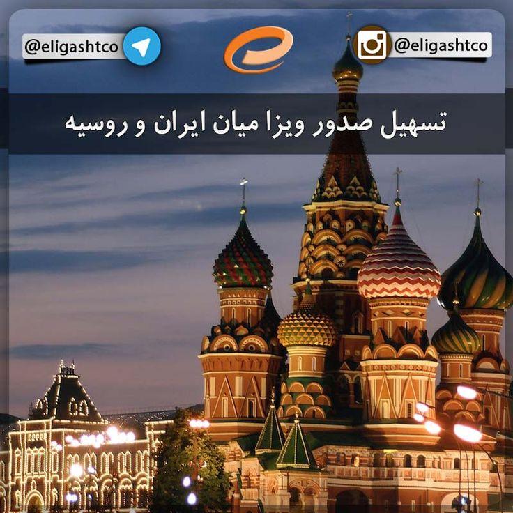 صدور ویزا میان ایران و روسیه تسهیل می شود http://www.eligasht.com/Blog/?p=3924 #eligasht