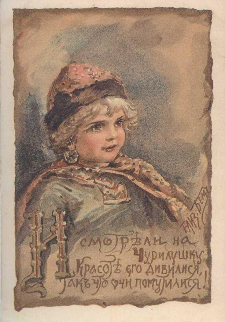 Елизавета Бем