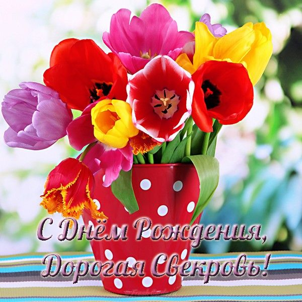 pozdravlenie-s-dnem-rozhdeniya-svekrovi-otkritki foto 9
