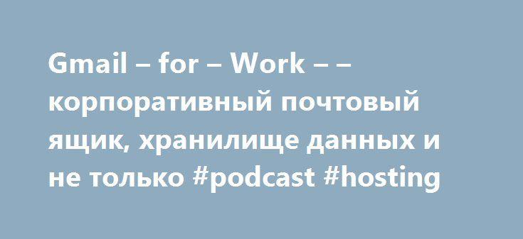 Gmail – for – Work – – корпоративный почтовый ящик, хранилище данных и не только #podcast #hosting http://hosting.remmont.com/gmail-for-work-%d0%ba%d0%be%d1%80%d0%bf%d0%be%d1%80%d0%b0%d1%82%d0%b8%d0%b2%d0%bd%d1%8b%d0%b9-%d0%bf%d0%be%d1%87%d1%82%d0%be%d0%b2%d1%8b%d0%b9-%d1%8f%d1%89%d0%b8%d0%ba-%d1%85%d1%80-8/  #business email hosting # Gmail Gmail for Work Gmail отлично работает с такими почтовыми клиентами, как Microsoft Outlook, Apple Mail и Mozilla Thunderbird. Пользователи Outlook могут…