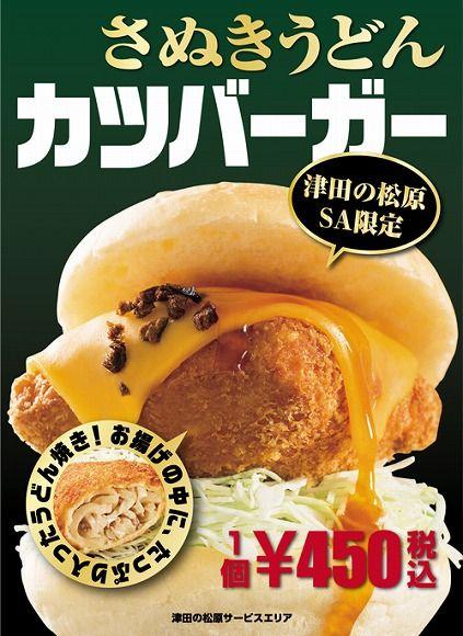 """うどん県に「さぬきうどんカツバーガー」が誕生+/+うどん焼きをアゲで包んで揚げた+""""きつねうどん風""""+のご当地バーガーだって!"""
