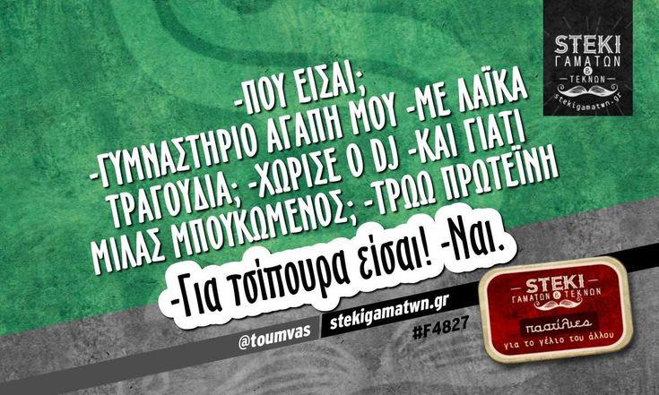 -Που είσαι; -Γυμναστήριο αγάπη μου @toumvas - http://stekigamatwn.gr/f4827/