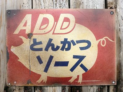 「とんかつソース」レトロ風看板 (長野県)