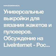 Универсальные выкройки для вязания жакетов и пуловеров. Обсуждение на LiveInternet - Российский Сервис Онлайн-Дневников