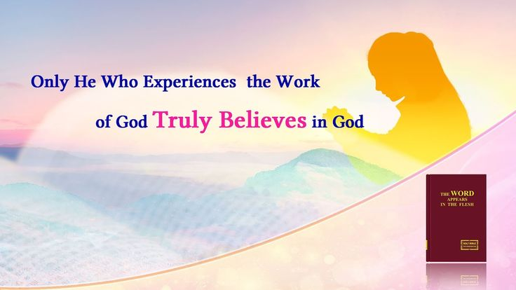 """Almighty God's Word """"Only He Who Experiences the Work of God Truly Belie..."""