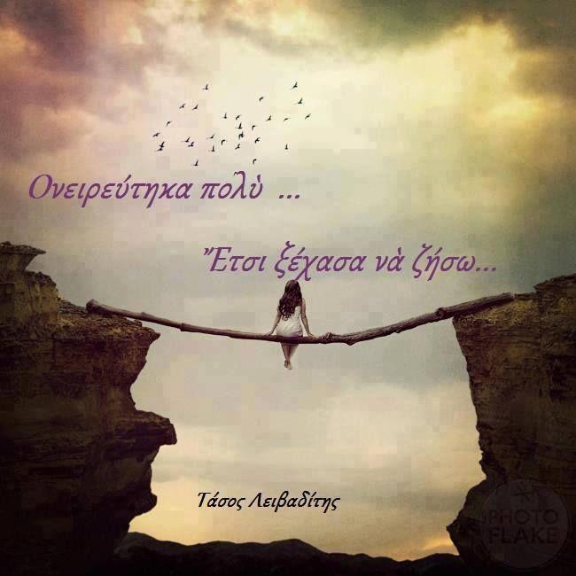 I dreamt a lot... So, I forgot to live...Tasos Leivaditis