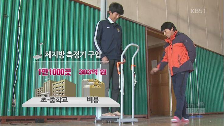 2014.03.25 <뉴스광장> 300억 원 들이 체지방 측정기 '애물단지 전락' / 박지성