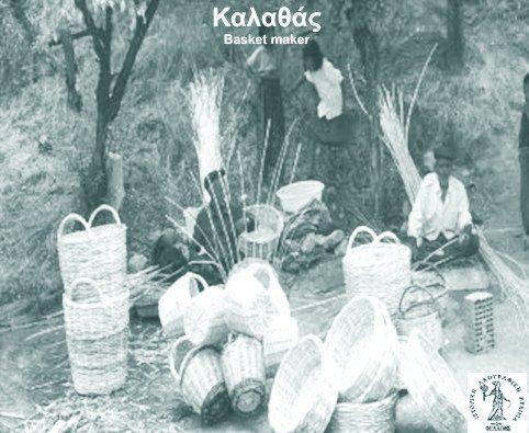 #Achaia, #Aigialeia, #Basket makers