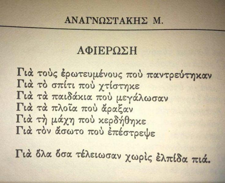 Αναγνωστακης