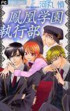 Houou Gakuen Shikkoubu Manga english, Houou Gakuen Shikkoubu Vol.1 Ch.3 - Read naruto manga in Nine Manga