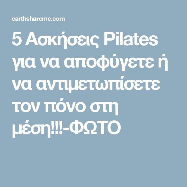 5 Ασκήσεις Pilates για να αποφύγετε ή να αντιμετωπίσετε τον πόνο στη μέση!!!-ΦΩΤΟ