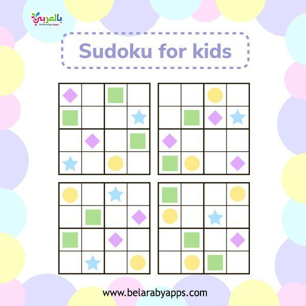 افضل 7 ألعاب لتنمية الذكاء للأطفال 2020 العاب القدرات الذهنية للاطفال بالعربي نتعلم Projects To Try Sudoku Projects