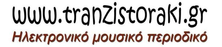 Ομαδική έκθεση Ζωγραφικής και αντικειμένων τέχνης με τίτλο «Στο καθετί παραμονεύει η τέχνη» - Tranzistoraki's Page!