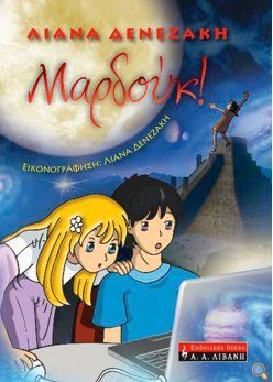 Mardouk! - Livanis publications - I am also the author of the book. It has been awarded with the 2010 award for childrens book by the Greek Childrens Book Association