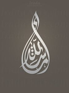 Masha Allah Diwani Iv Decal Islamic Art Islamic
