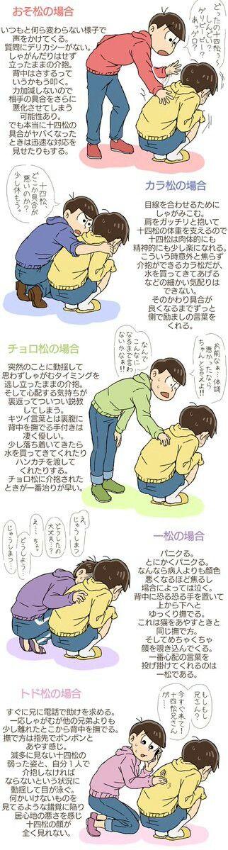 How the neet bros comfort a sad Jyushimatsu