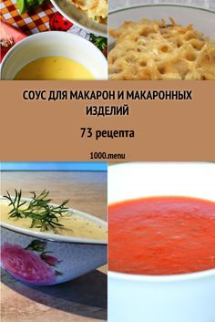 Соус к макаронам и котлетам рецепт с фото пошагово