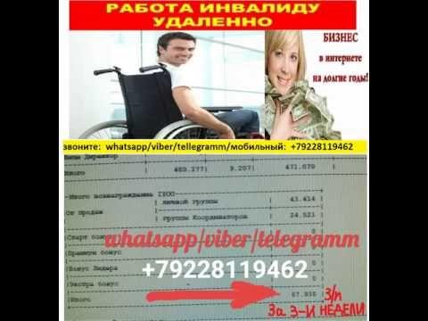 Работа для инвалидов.Удаленно. Звоните: WhatsApp/Viber/Telegramm: +79228...