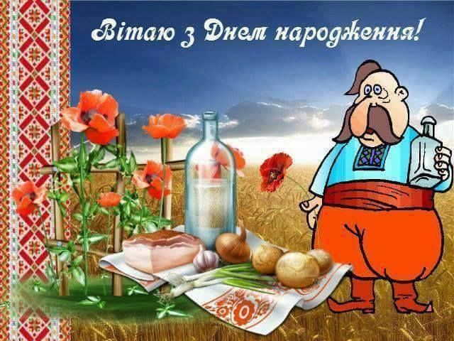 Поздравления с днем рождения для друга на украинском