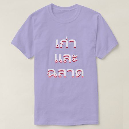 old and wise in Thai(แก่และฉลาด) T-Shirt - click/tap to personalize and buy