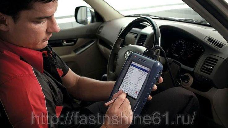 Компьютерная диагностика автомобиля в Ростове