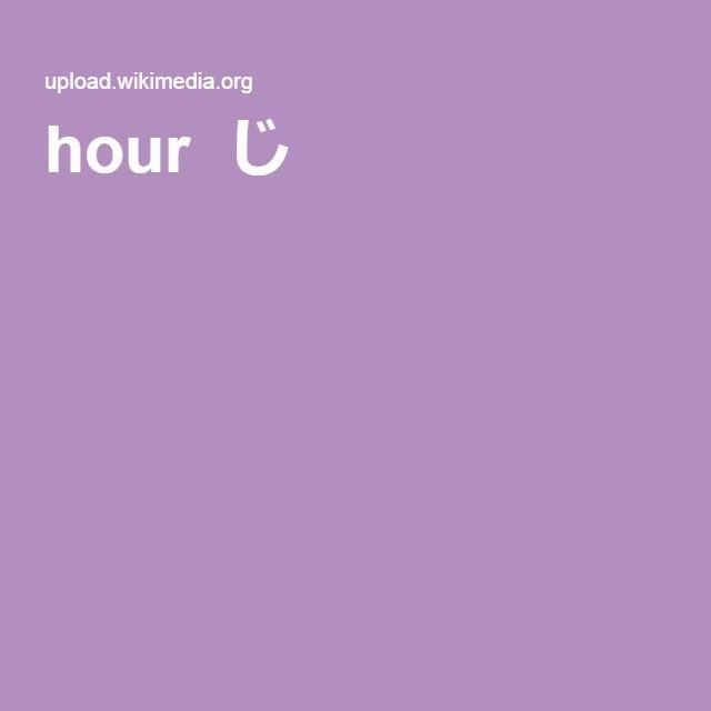 hour じ
