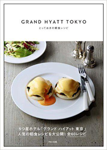 GRAND HYATT TOKYO とっておきの朝食レシピ   グランド ハイアット 東京, ダヴィッド・ブラン  本   通販   Amazon
