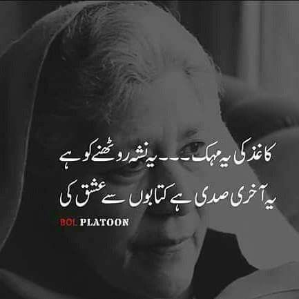 172 best ashfaq ahmed bano qudsia pakistani writer for Bano qudsia quotes
