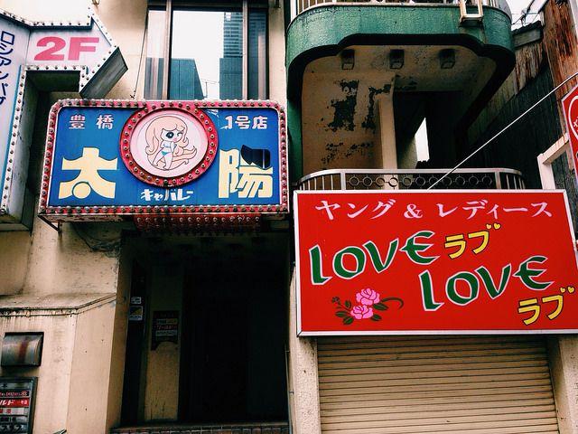 #japan #toyohashi #aichi #redlight_district #love_love #iphone #iphone5 #日本 #豊橋市 #愛知県 #ラブラブ #ラブホ #スナック #ピンクストリート | Flickr - Photo Sharing!