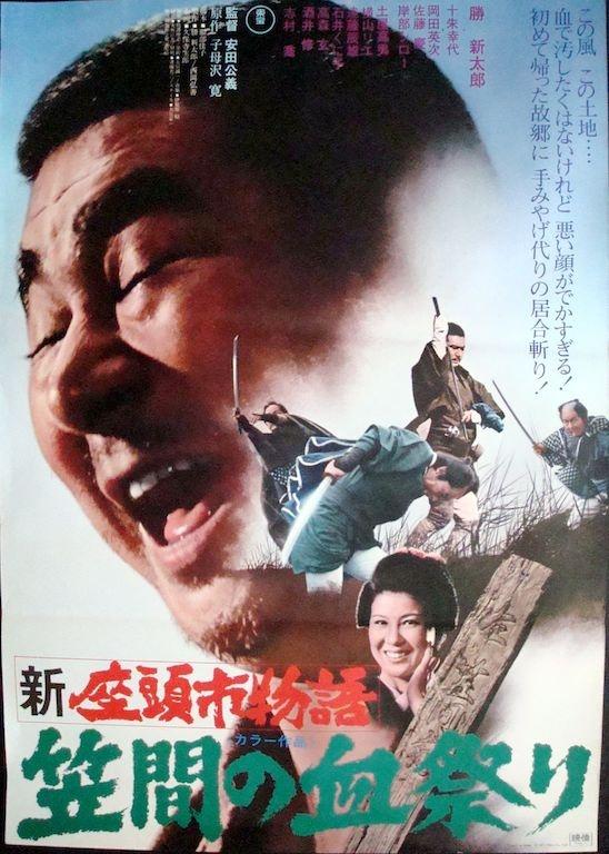Zatoichi's Conspiracy Japanese movie poster