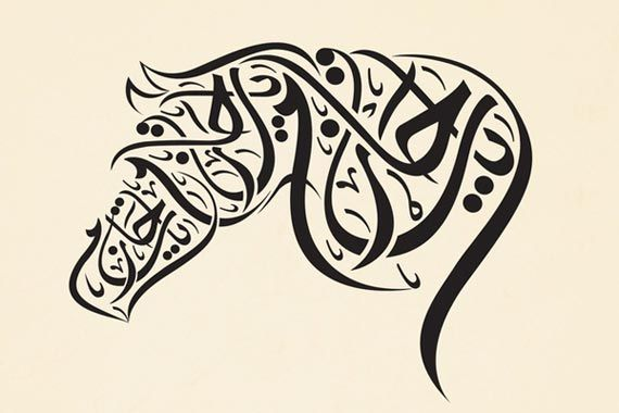 Love the idea of drawing a horse with Arabic calligraphy - but w. different words.