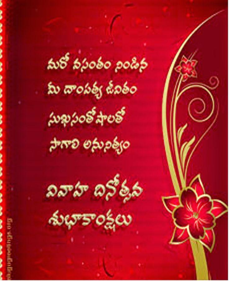 telugu birthday greetings for brother quotes marriage day free download pelli roju subhakanshalu