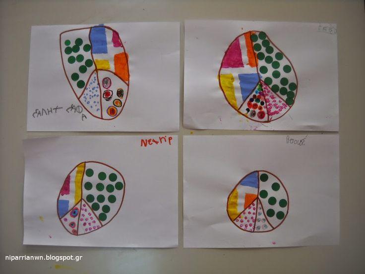 Νηπιαγωγείο Αρριανών  Ν. Ροδόπης: Το σύμβολο της Ειρήνης