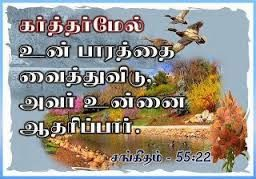 Image result for tamil bible quotes