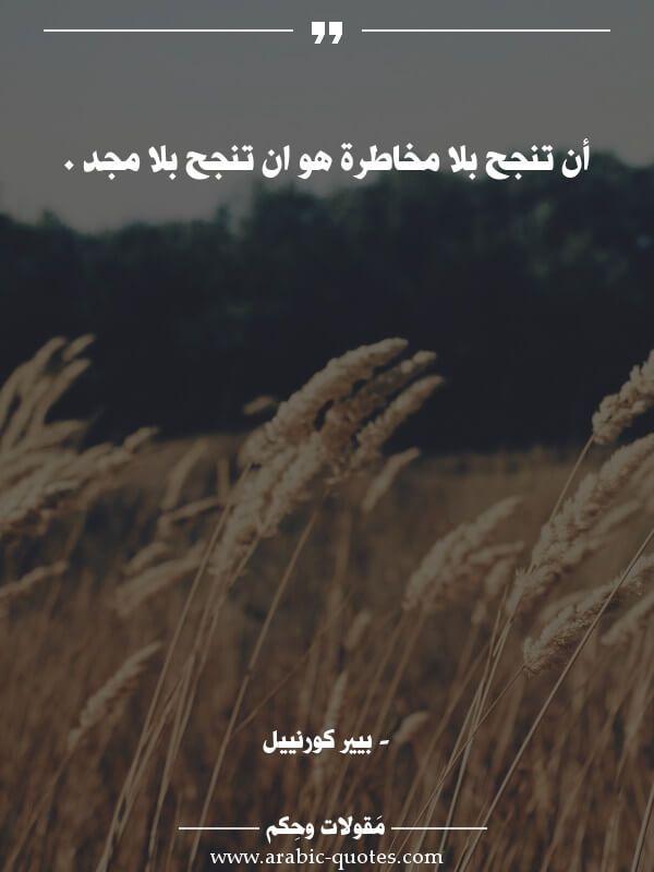 كلام عن النجاح حكم وأقوال عن النجاح مكتوبة علي صور وعبارات Best Quotes Quotations Words