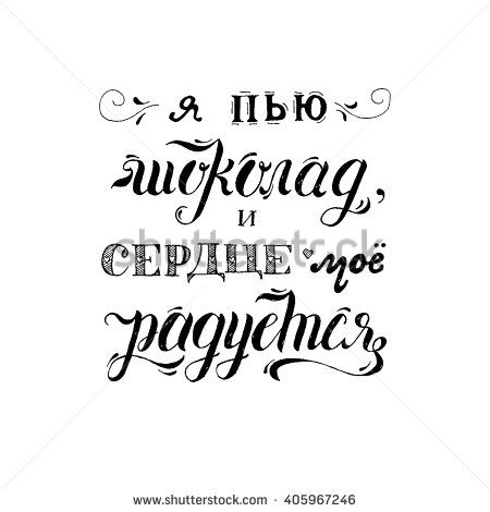 Russian inspiration quote - unique hand drawn typography poster. Vector art. Hand lettering and custom typography for your designs: t-shirts, bags, for posters, invitations, cards, etc.