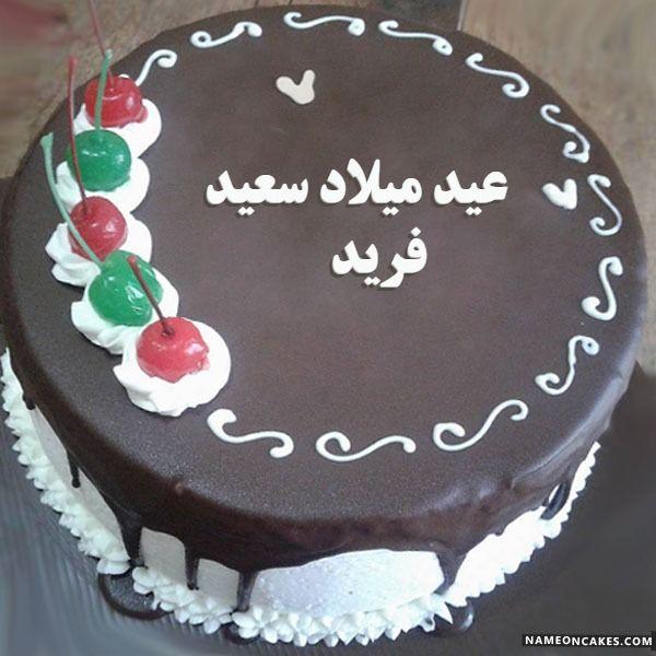 تنزيل عيد ميلاد سعيد فريد كعكة ويقول عيد ميلاد سعيد بطريقة جميلة تعديل عيد ميلاد سعيد فريد صور بالاسم Happy Birthday Cake Images Cake Writing Birthday Cake