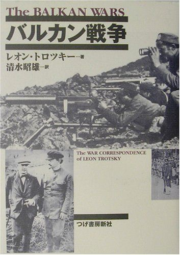 バルカン戦争   レオン トロツキー http://www.amazon.co.jp/dp/4806804835/ref=cm_sw_r_pi_dp_OFhwub048PJR4