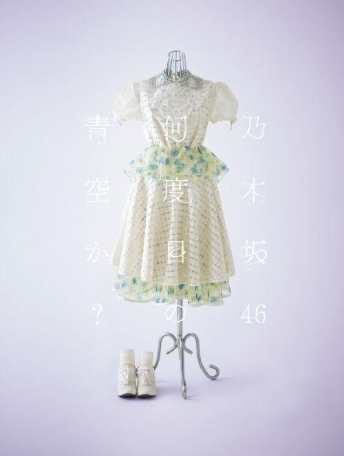 日々是遊楽也 — 46wallpapers: Nogizaka46 - Mdn vol.252