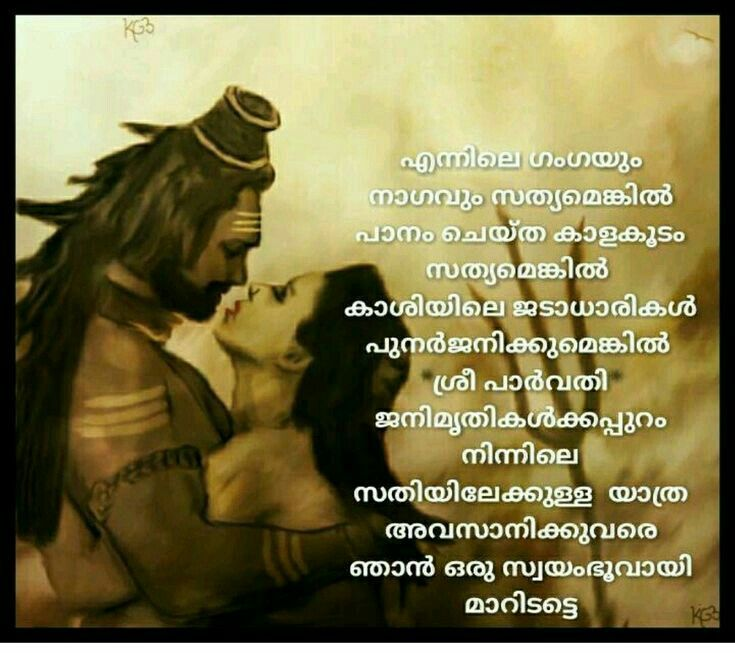 Pin by Arya S on Lord Shiv Love quotes in malayalam