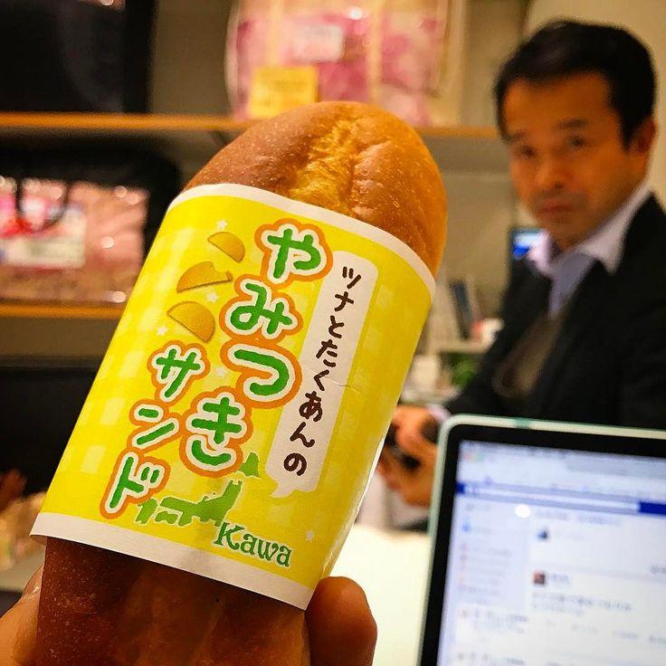 タニーさんから珍しいパンをいただきました意外美味しい ツナとたくあんのやみつきサンド #絶対やる
