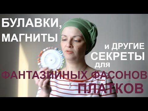 Как правильно завязать платок на голову с помощью булавок, чтоб получить необычные красивые фасоны - YouTube