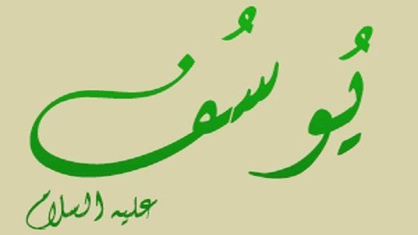 نتيجة بحث الصور عن يوسف عليه السلام Nile River Calligraphy