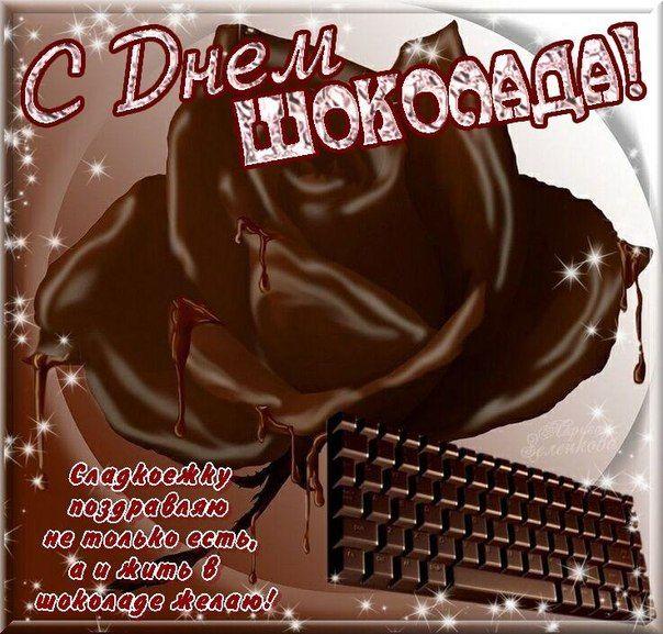 Тачка веселые, поздравление с шоколадом открытка